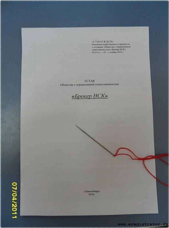 Внесение изменений не связанных с изменениями устава