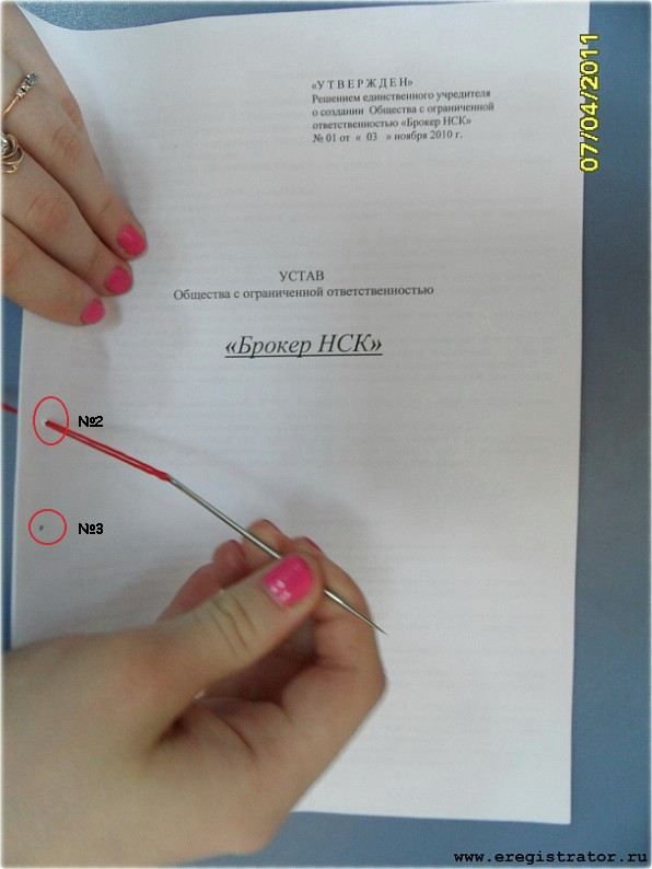 Сшить Документы Инструкция