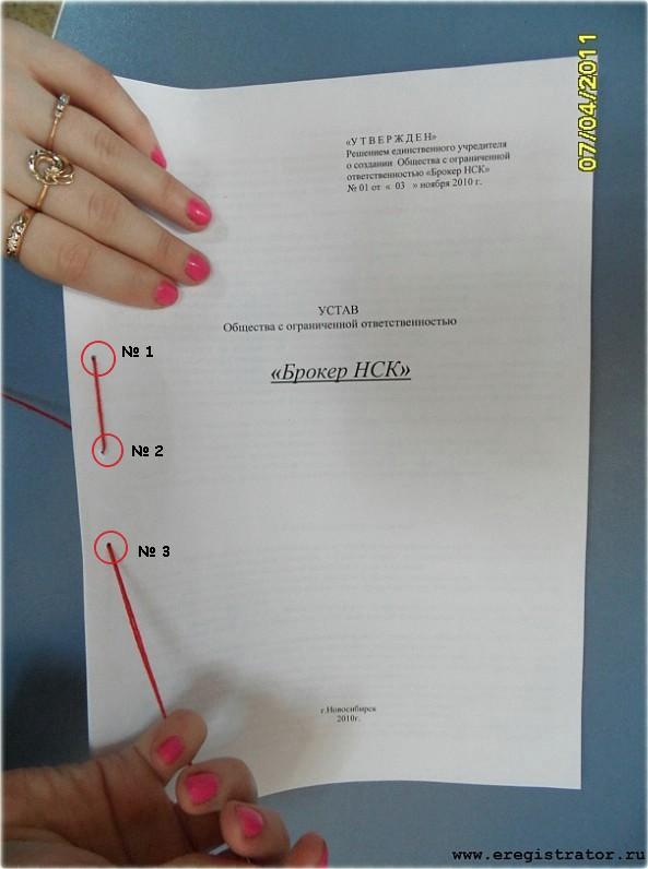 образец прошито и пронумеровано листа подпись