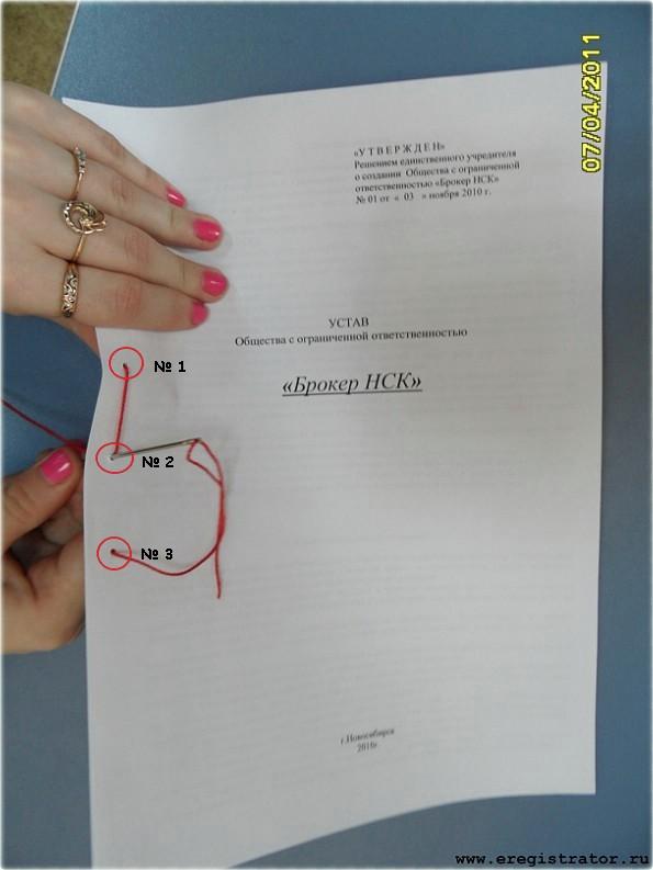 Как правильно сшить документы нитками и заверить их
